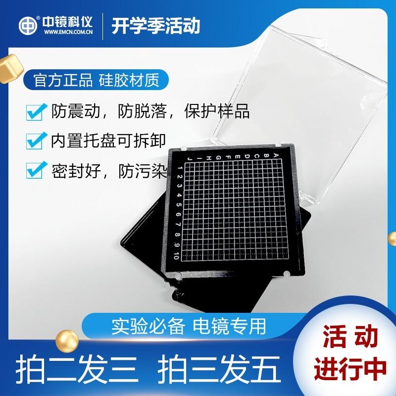 中镜科仪 优质耐用托盘式自吸附样品存取胶盒 透明/黑色 电镜耗材